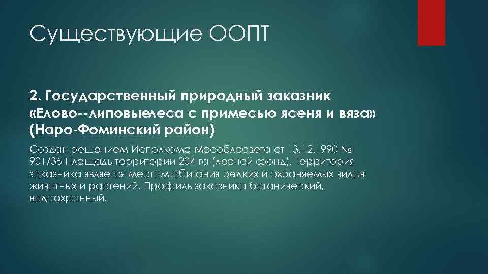 Существующие ООПТ 2. Государственный природный заказник «Елово липовыелеса с примесью ясеня и вяза» (Наро