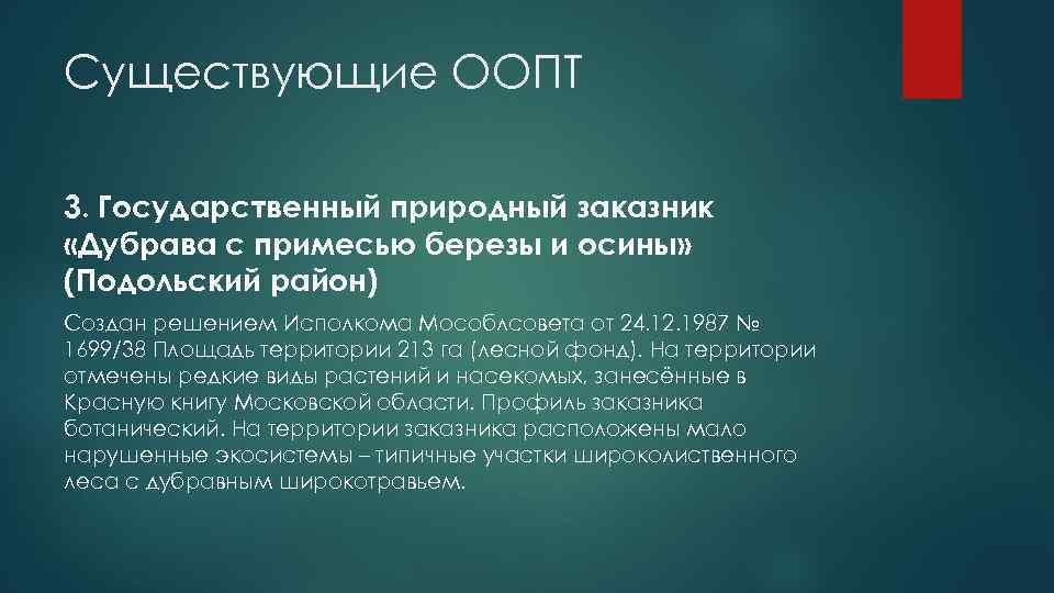 Существующие ООПТ 3. Государственный природный заказник «Дубрава с примесью березы и осины» (Подольский район)