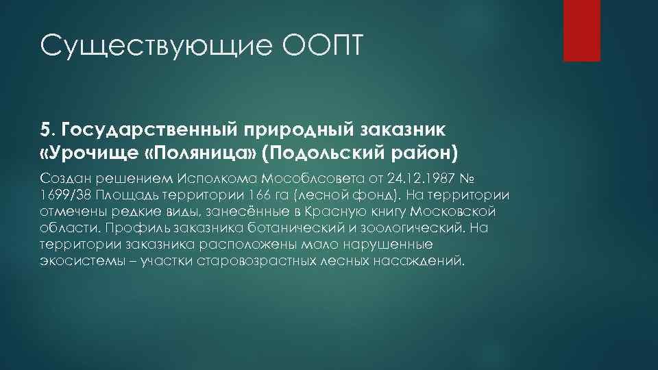 Существующие ООПТ 5. Государственный природный заказник «Урочище «Поляница» (Подольский район) Создан решением Исполкома Мособлсовета