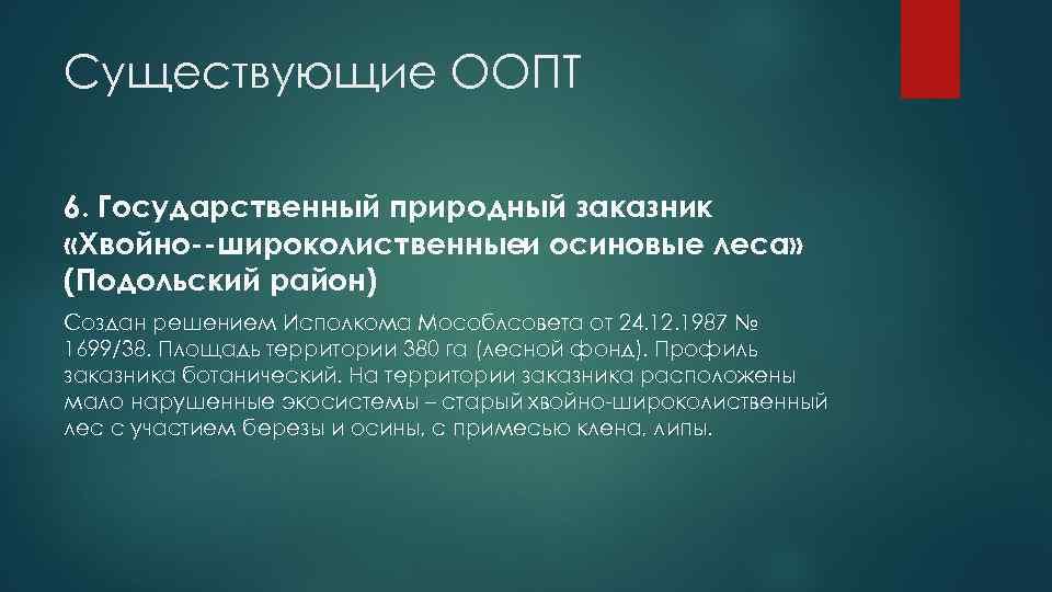 Существующие ООПТ 6. Государственный природный заказник «Хвойно широколиственныеи осиновые леса» (Подольский район) Создан решением