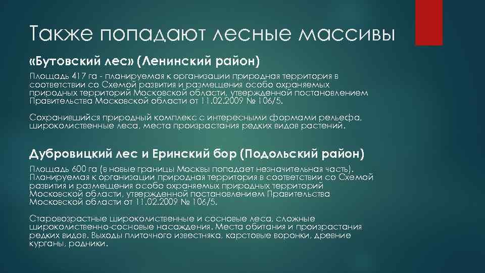 Также попадают лесные массивы «Бутовский лес» (Ленинский район) Площадь 417 га планируемая к организации