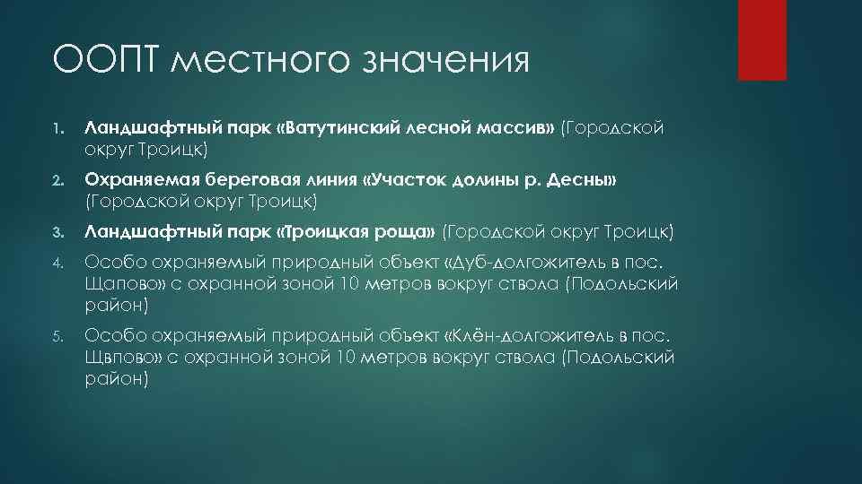 ООПТ местного значения 1. Ландшафтный парк «Ватутинский лесной массив» (Городской округ Троицк) 2. Охраняемая
