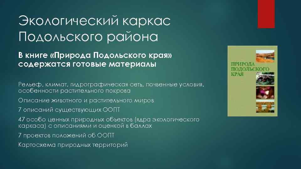 Экологический каркас Подольского района В книге «Природа Подольского края» содержатся готовые материалы Рельеф, климат,