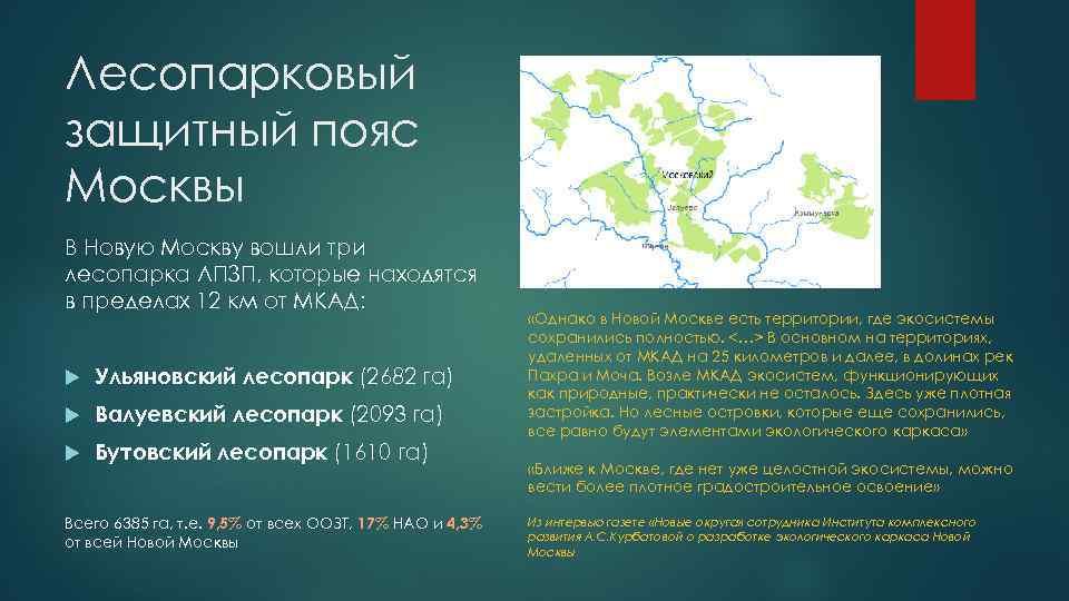 Лесопарковый защитный пояс Москвы В Новую Москву вошли три лесопарка ЛПЗП, которые находятся в