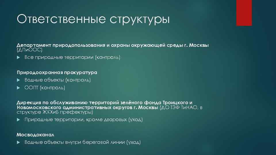 Ответственные структуры Департамент природопользования и охраны окружающей среды г. Москвы (ДПи. ООС) Все природные