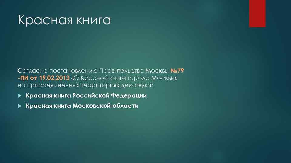 Красная книга Согласно постановлению Правительства Москвы № 79 ПИ от 19. 02. 2013 «О