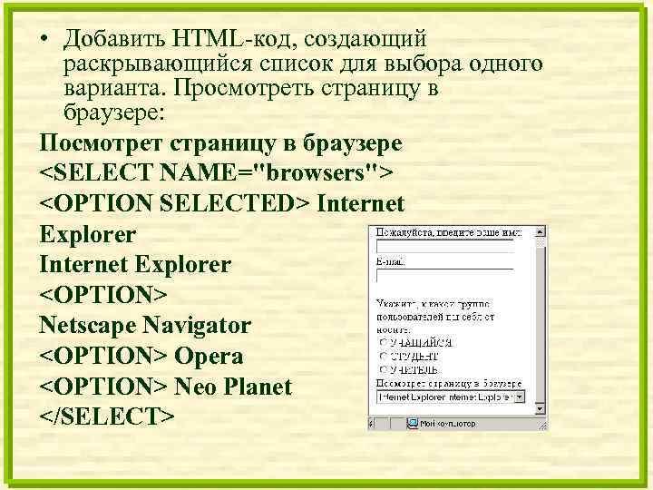 Как сделать раскрывающуюся список html 867