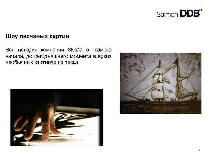 Шоу песчаных картин Вся история компании Skoda от самого начала, до сегодняшнего момента в