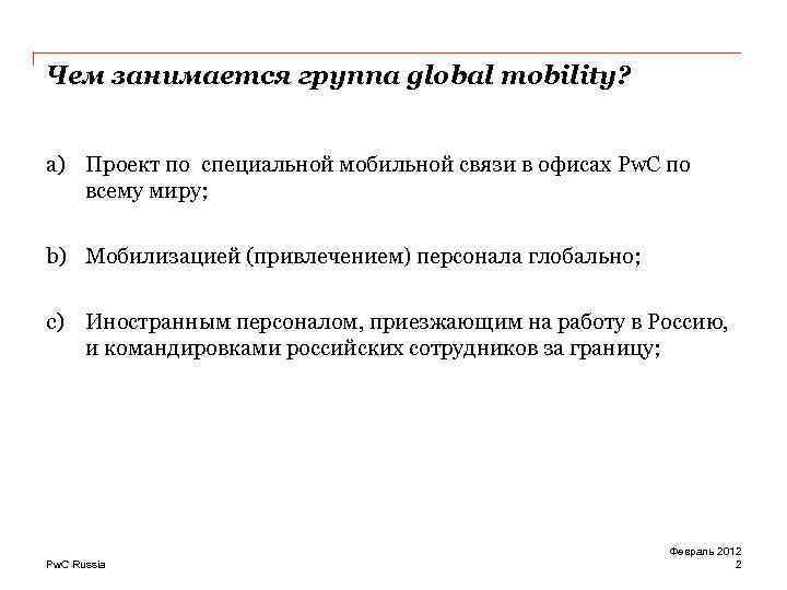 Чем занимается группа global mobility? a) Проект по специальной мобильной связи в офисах Pw.