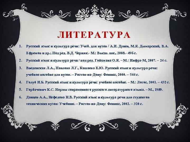 язык речи по русский культура антонова и решебник