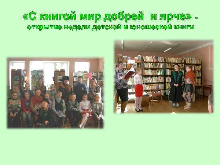 «С книгой мир добрей и ярче» открытие недели детской и юношеской книги