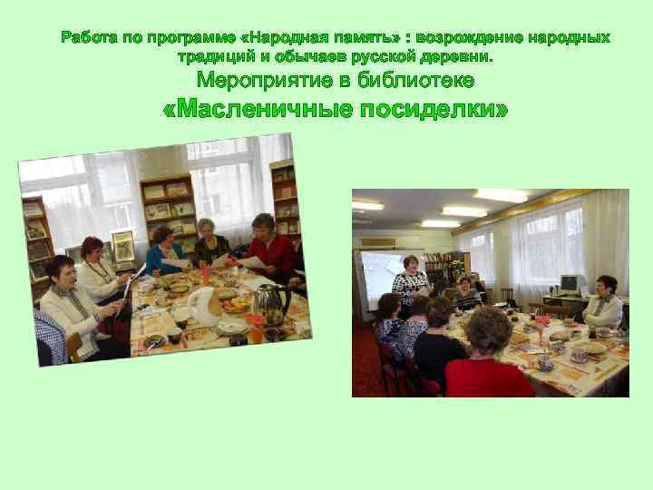Работа по программе «Народная память» : возрождение народных традиций и обычаев русской деревни. Мероприятие