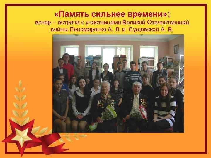 «Память сильнее времени» : вечер - встреча с участницами Великой Отечественной войны Пономаренко