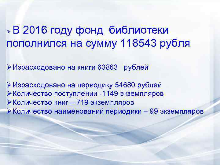 В 2016 году фонд библиотеки пополнился на сумму 118543 рубля Ø ØИзрасходовано на книги