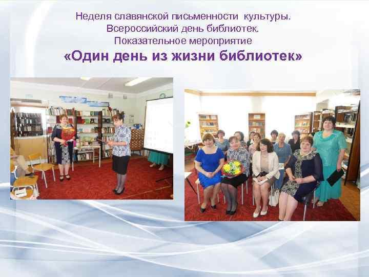 Неделя славянской письменности культуры. Всероссийский день библиотек. Показательное мероприятие «Один день из жизни библиотек»