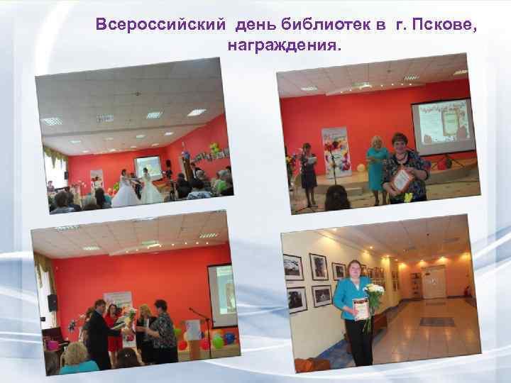 Всероссийский день библиотек в г. Пскове, награждения.