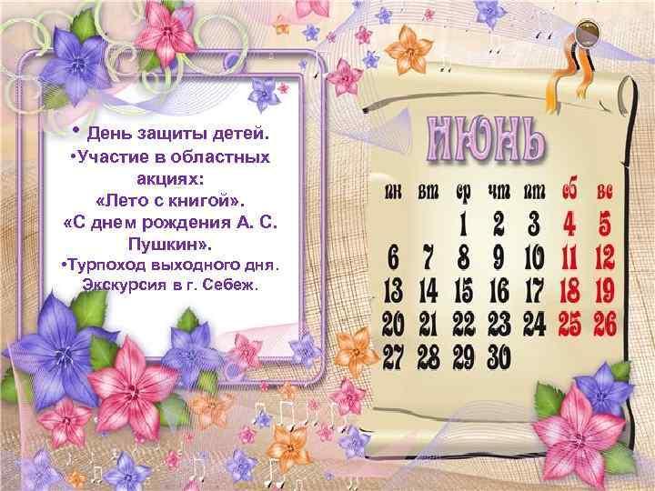 • День защиты детей. • Участие в областных акциях: «Лето с книгой» .
