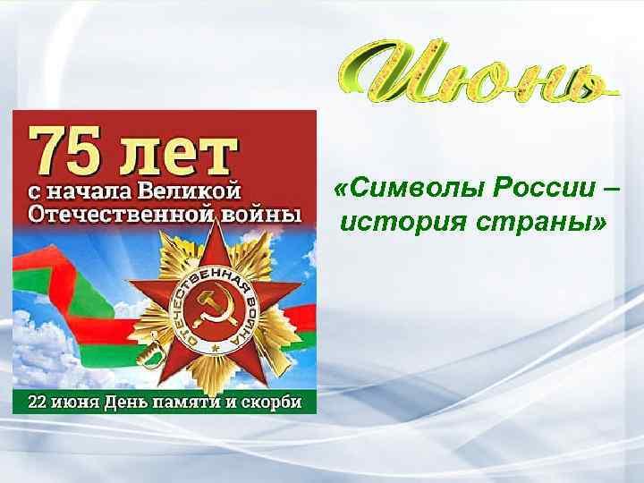 «Символы России – история страны»