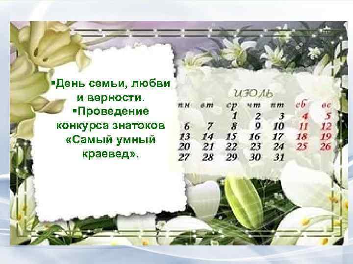 §День семьи, любви и верности. §Проведение конкурса знатоков «Самый умный краевед» .