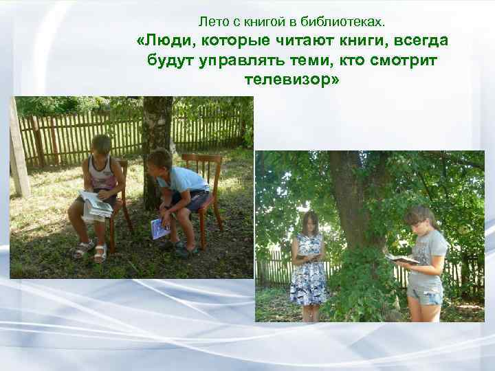 Лето с книгой в библиотеках. «Люди, которые читают книги, всегда будут управлять теми, кто