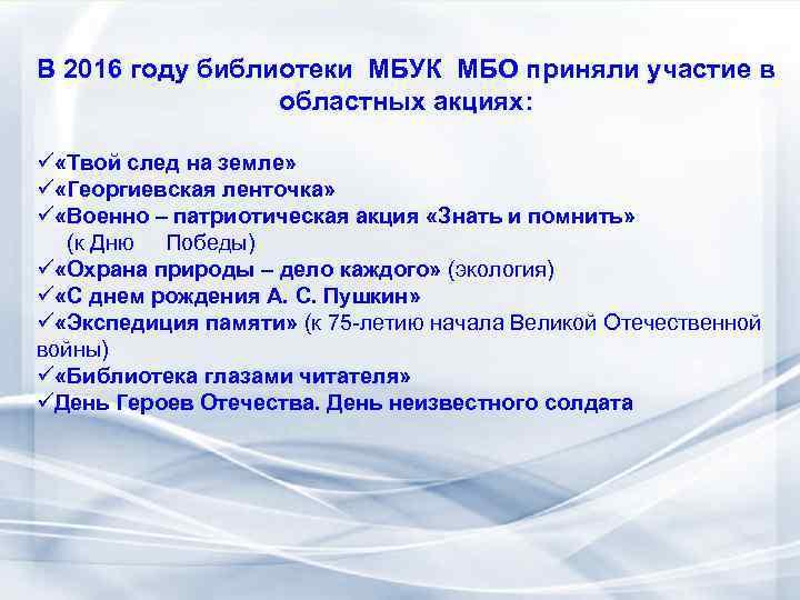 В 2016 году библиотеки МБУК МБО приняли участие в областных акциях: ü «Твой след