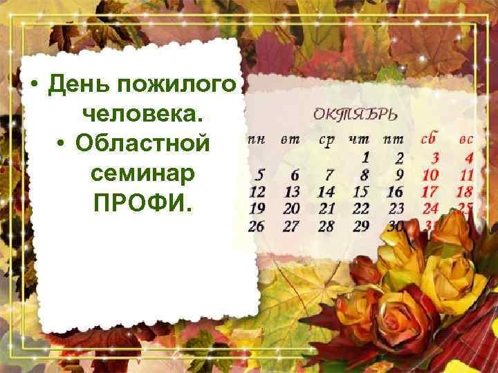 • День пожилого человека. • Областной семинар ПРОФИ.