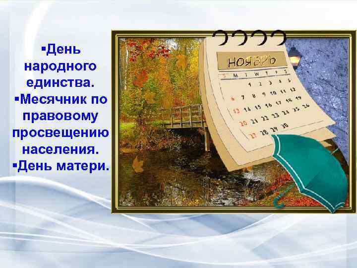 §День народного единства. §Месячник по правовому просвещению населения. §День матери.