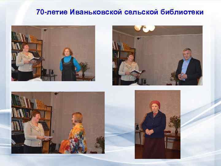 70 -летие Иваньковской сельской библиотеки
