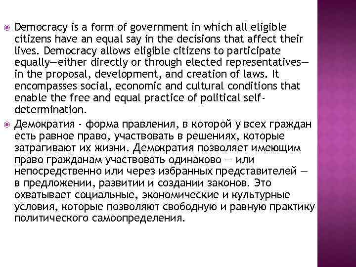 democracy is the best form of government Finally, democracy is the best form of government thus far because it is susceptible to change the role of high courts, and equal rights makes change possible for example, if the majority impedes on a minority groups' rights, over time, the legislature will adjust.