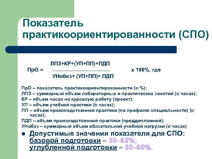 Показатель практикоориентированности (СПО) ЛПЗ+КР+(УП+ПП)+ПДП Пр. О = х 100%, где УНобяз+ (УП+ПП)+ ПДП Пр.
