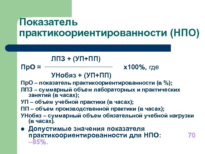 Показатель практикоориентированности (НПО) ЛПЗ + (УП+ПП) Пр. О = х100%, где УНобяз + (УП+ПП)