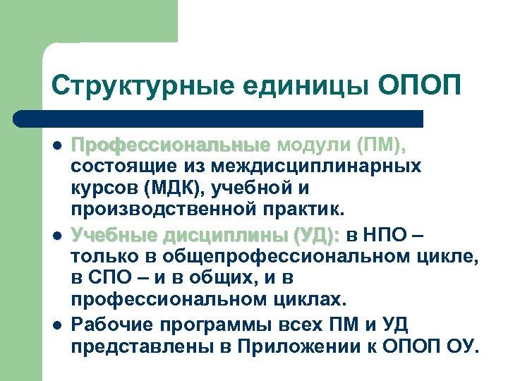 Структурные единицы ОПОП l l l Профессиональные модули (ПМ), Профессиональные состоящие из междисциплинарных курсов