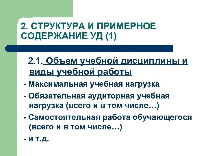 2. СТРУКТУРА И ПРИМЕРНОЕ СОДЕРЖАНИЕ УД (1) 2. 1. Объем учебной дисциплины и виды
