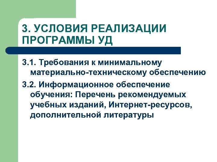 3. УСЛОВИЯ РЕАЛИЗАЦИИ ПРОГРАММЫ УД 3. 1. Требования к минимальному материально-техническому обеспечению 3. 2.