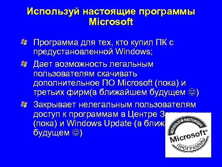 Используй настоящие программы Microsoft Программа для тех, кто купил ПК с предустановленной Windows; Дает