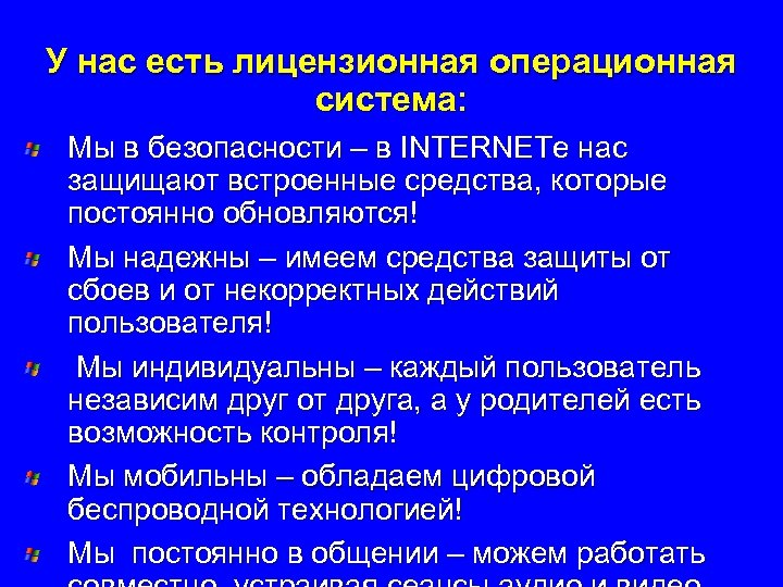 У нас есть лицензионная операционная система: Мы в безопасности – в INTERNETе нас защищают