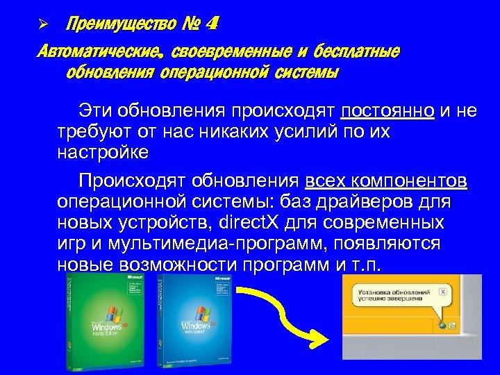Преимущество № 4 Автоматические, своевременные и бесплатные обновления операционной системы Ø Эти обновления происходят