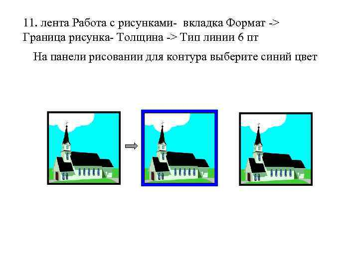 11. лента Работа с рисунками- вкладка Формат -> Граница рисунка- Толщина -> Тип линии