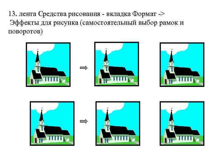 13. лента Средства рисования - вкладка Формат -> Эффекты для рисунка (самостоятельный выбор рамок