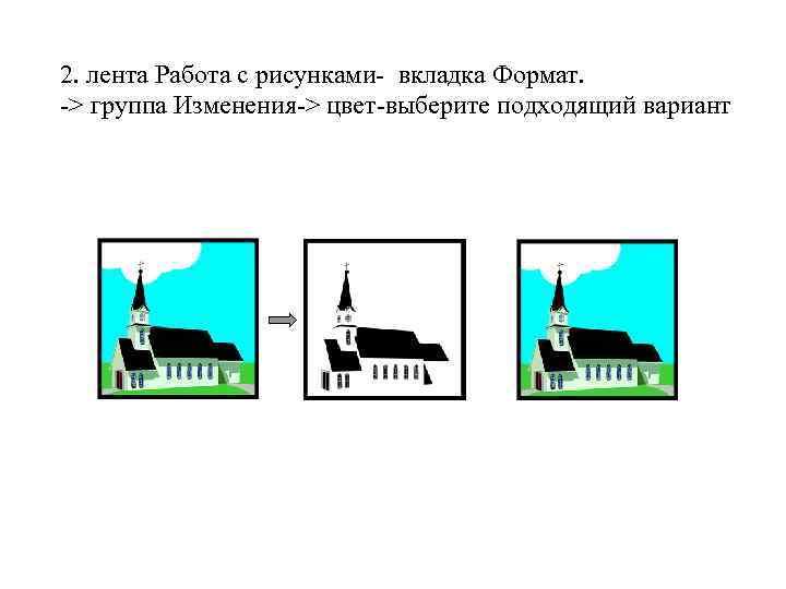 2. лента Работа с рисунками- вкладка Формат. -> группа Изменения-> цвет-выберите подходящий вариант