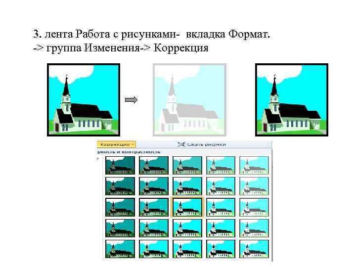 3. лента Работа с рисунками- вкладка Формат. -> группа Изменения-> Коррекция