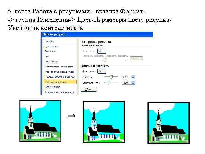 5. лента Работа с рисунками- вкладка Формат. -> группа Изменения-> Цвет-Параметры цвета рисунка. Увеличить