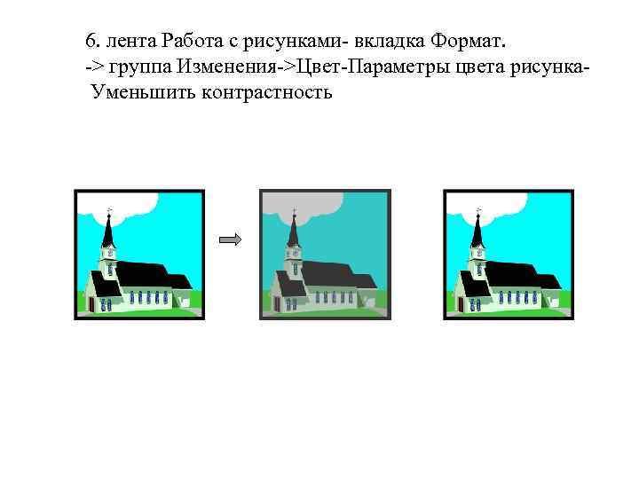 6. лента Работа с рисунками- вкладка Формат. -> группа Изменения->Цвет-Параметры цвета рисунка. Уменьшить контрастность