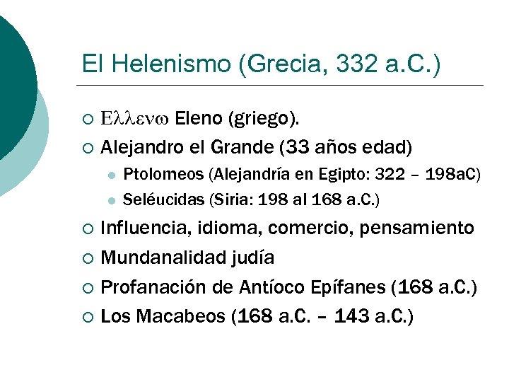 El Helenismo (Grecia, 332 a. C. ) Ellenw Eleno (griego). ¡ Alejandro el Grande