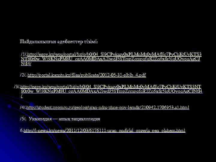 Пайдаланылған әдебиеттер тізімі: /1/. http: //egov. kz/wps/portal/!ut/p/b 0/04_Sj 9 CPykssy 0 x. PLMn.
