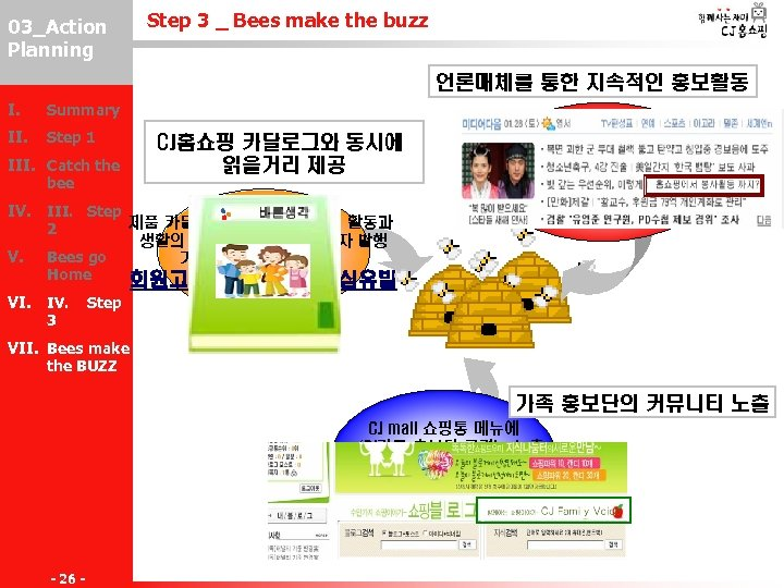 03_Action III-2 Planning Step 3 _ Bees make the buzz 언론매체를 통한 지속적인 홍보활동