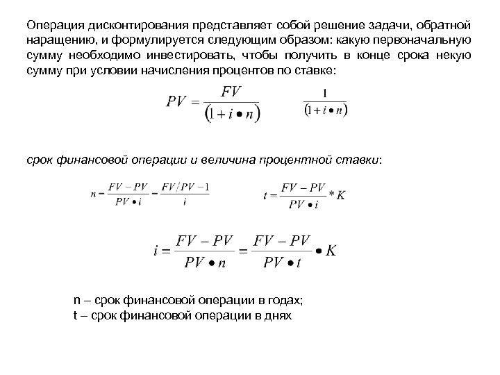 Операция дисконтирования представляет собой решение задачи, обратной наращению, и формулируется следующим образом: какую первоначальную