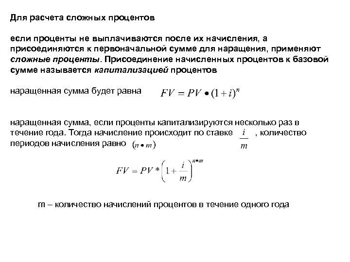 Для расчета сложных процентов если проценты не выплачиваются после их начисления, а присоединяются к