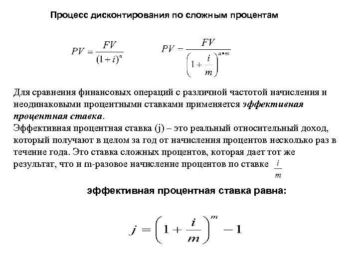 Процесс дисконтирования по сложным процентам Для сравнения финансовых операций с различной частотой начисления и
