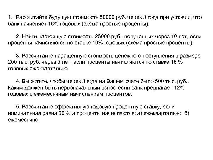 1. Рассчитайте будущую стоимость 50000 руб. через 3 года при условии, что банк начисляет